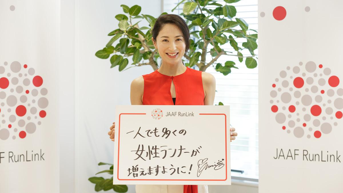 【吉松育美氏 / 第3回】日本で走る女性をもっと増やしていくために