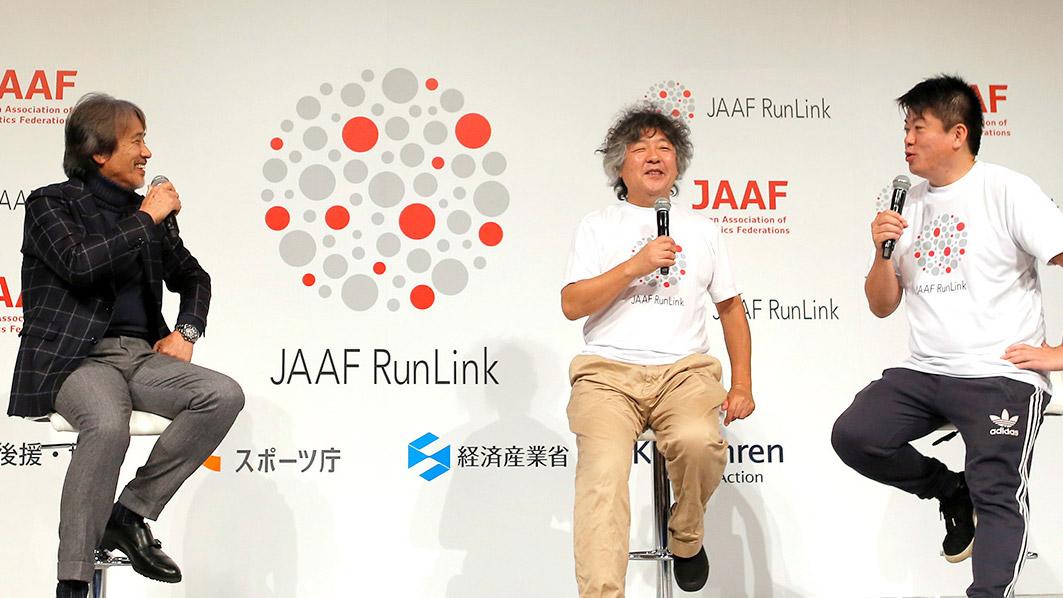 ランナーとライフスタイルをコネクトする。JAAF RunLinkのビジョン